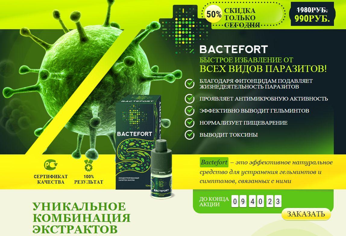 препарат bactefort цена