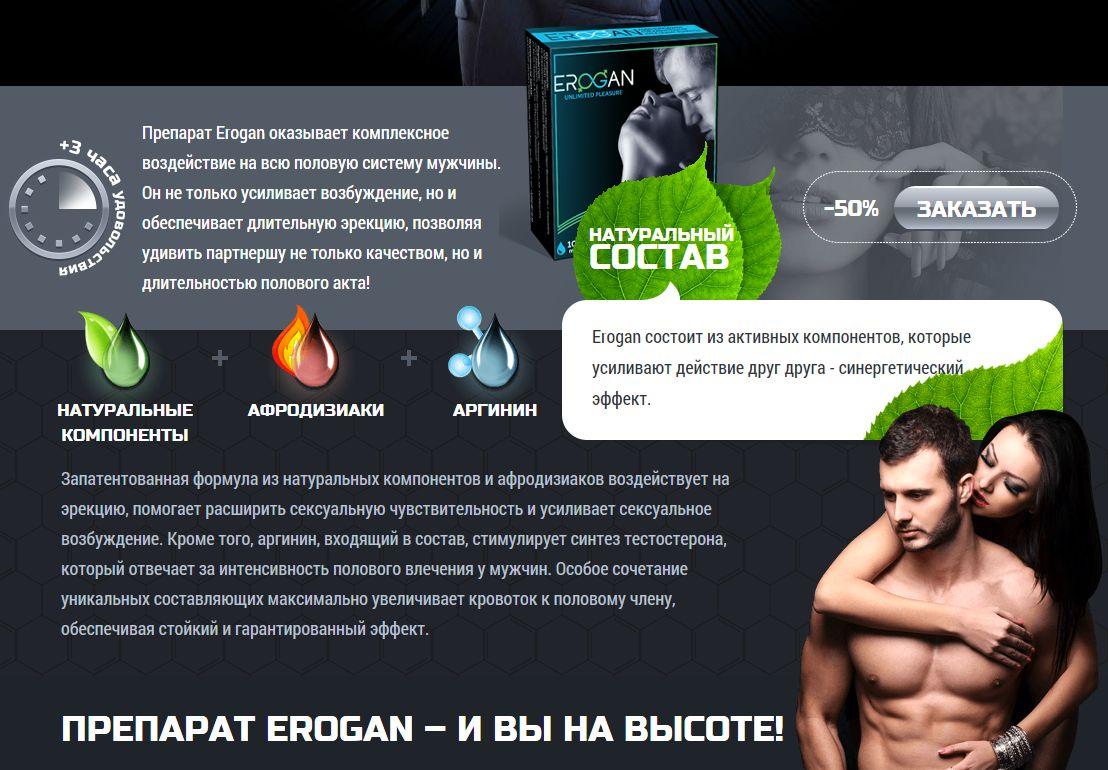 Erogan - таблетки для потенции