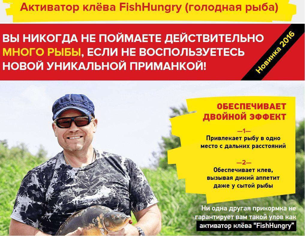 fish hungry цена стоимость доставки