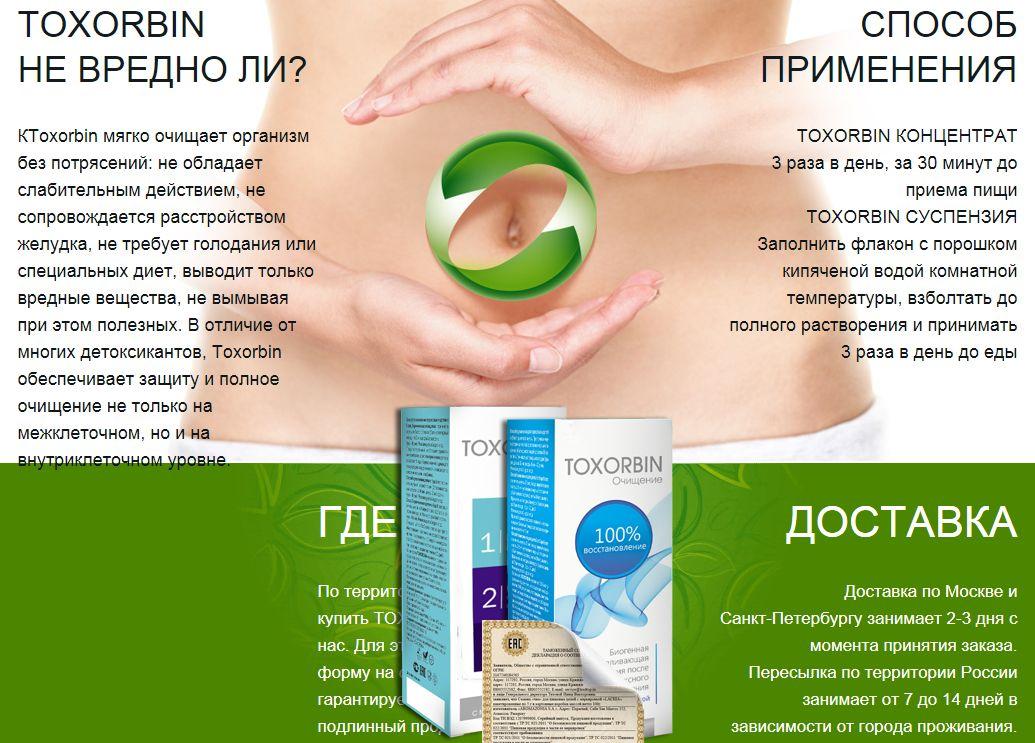 токсорбин toxorbin средство для очищения организма купить