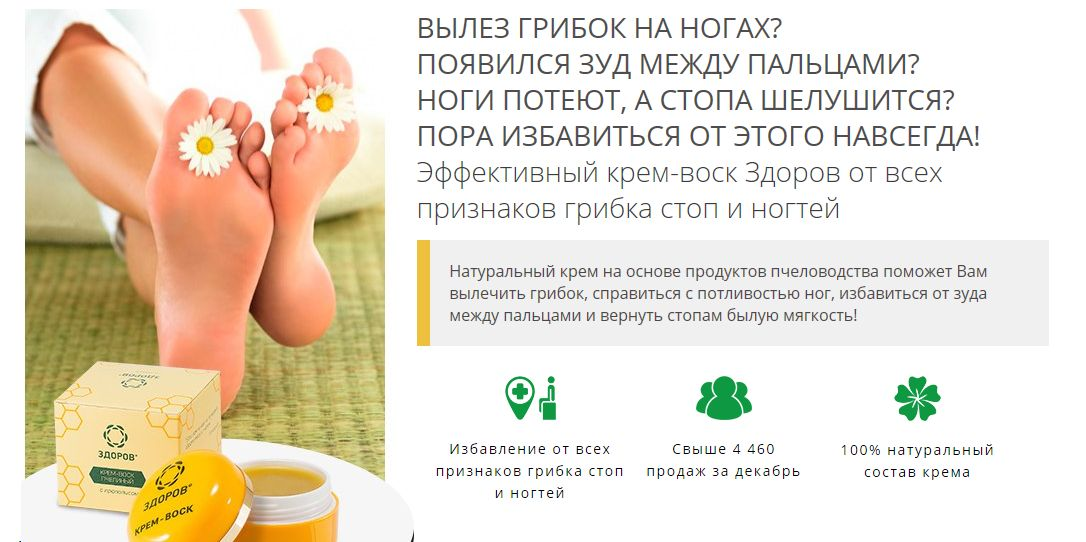 Мази от грибка на ногах между пальцами в домашних условиях